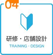4.研修・店舗設計