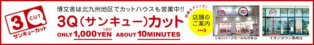 博文舎は北九州地区でカットハウスも営業中!!